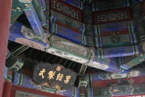 img_0083_china