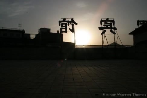 img_1512_china